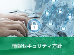 情報セキュリティ方針