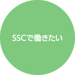 SSCで働きたい
